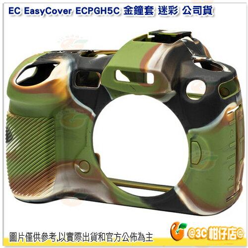 EasyCoverECPGH5C金鐘套迷彩公司貨相機套防撞防塵保護套矽膠套適GH5GH5s
