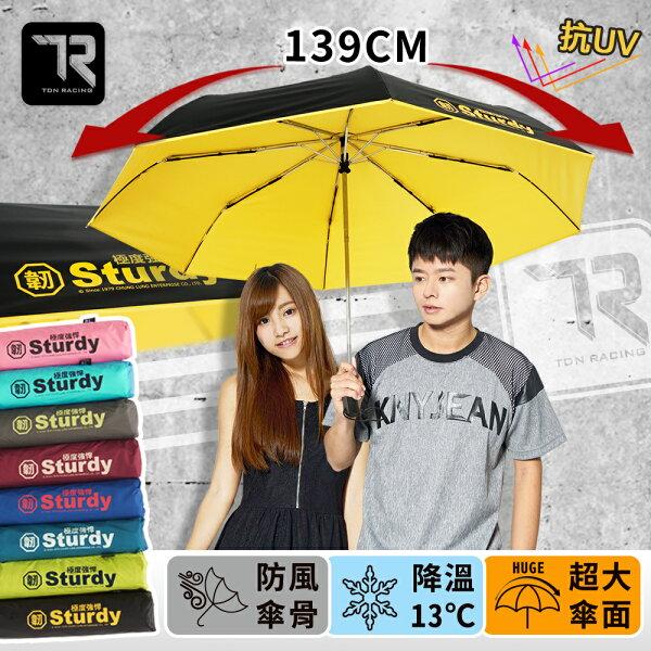 【雙龍牌】極度強悍降溫自動開收傘-超大不透光黑膠B6696
