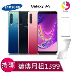 三星 Galaxy A9  攜碼至遠傳電信 4G上網吃到飽 月繳1399手機$1元 【贈9H鋼化玻璃保護貼*1+氣墊空壓殼*1】