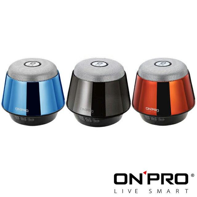 ONPRO 金屬質感 攜帶型 無線藍芽 藍牙喇叭 喇叭 藍牙3.0 免持通話 (MA-SP03)
