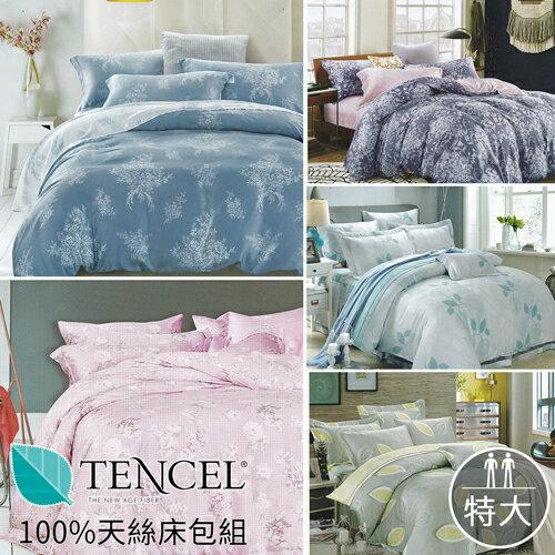 (可超取)100%天絲枕套床包三件組7呎特大(多款)TE(A-nice)