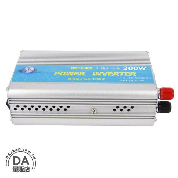 《汽機車用品兩件9折》汽車 精品 百貨 車用 300W-1000W 電源轉換器 12V轉110V (W08-119)