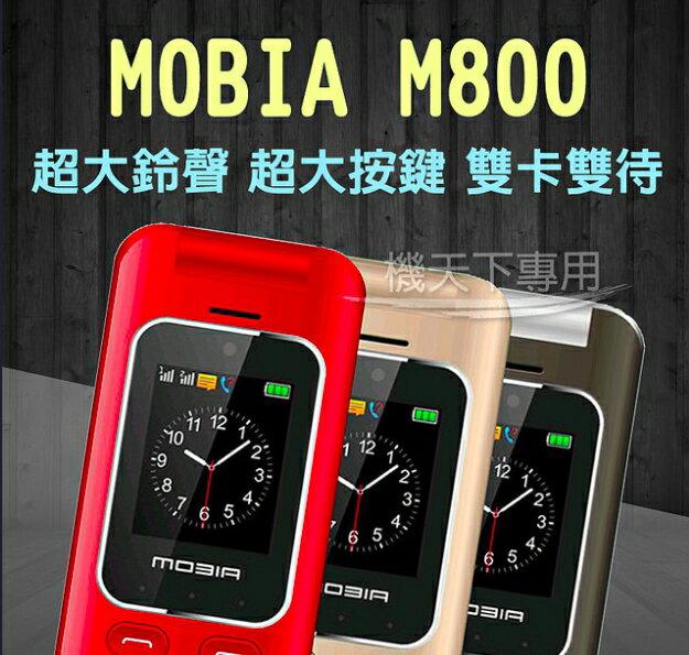 ⭐️無賴小舖⭐️MOBIA 摩比亞 M800 3G折疊雙螢幕雙卡機 老人機 孝親機 字大鈴聲大 備用機 折疊機 手機