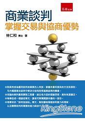 商業談判:掌握交易與協商優勢