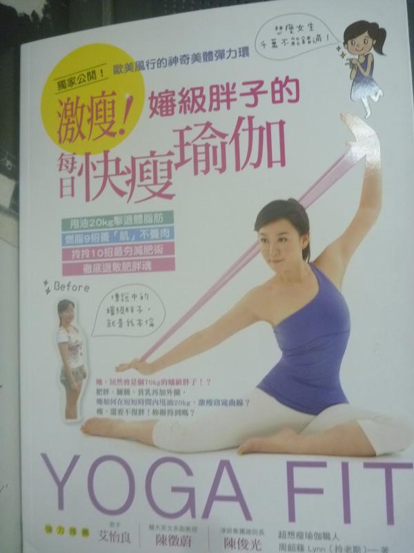 【書寶二手書T8/美容_YHQ】激瘦!嬸級胖子的每日快瘦瑜伽:甩油20kg擊退體脂肪_周韶薐