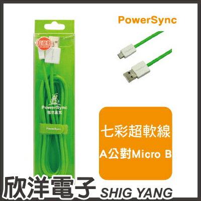 ※ 欣洋電子 ※ 群加科技 USB to Micro 手機充電傳輸超軟線 / 1.5M 綠 ( USB2-ERMIB155 )  PowerSync包爾星克