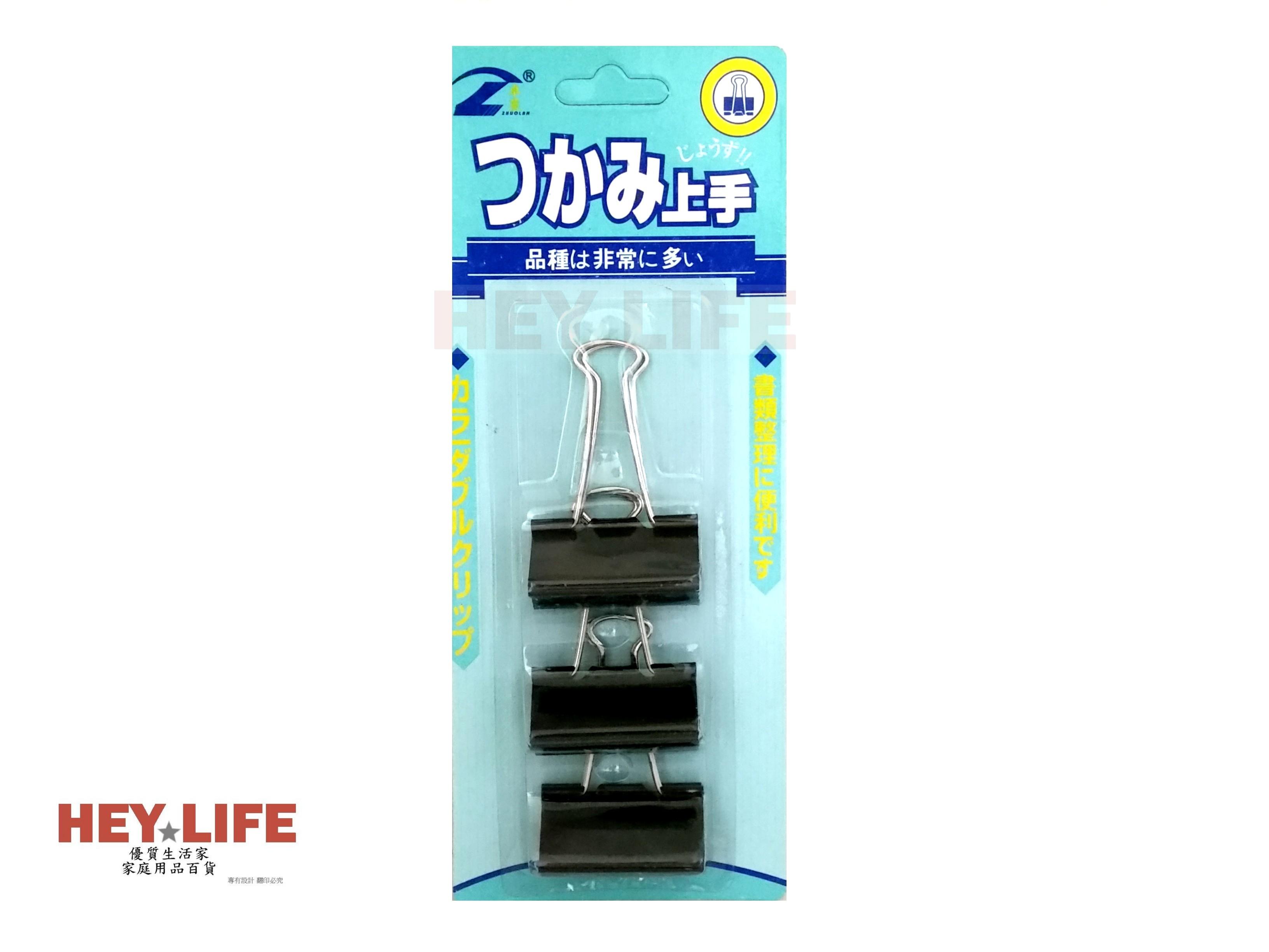 【HEYLIFE優質生活家】長尾夾(黑色)3入 24mm 文具夾 夾 優質嚴選 品質保證