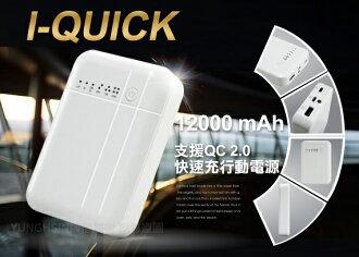 I-Quick QC2.0快充 12000mAh雙USB認證行動電源/移動電源/充電器/蘋果/HTC/三星/SONY/小米/平板通用