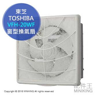 【配件王】日本代購 TOSHIBA 東芝 VFH-20WF 窗型 換氣扇 通風扇 排風扇 另 VRW-25X2
