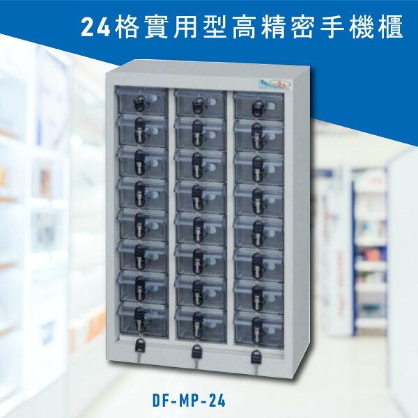 台灣NO.1大富實用型高精密零件櫃DF-MP-24收納櫃置物櫃公文櫃專利設計收納櫃手機櫃