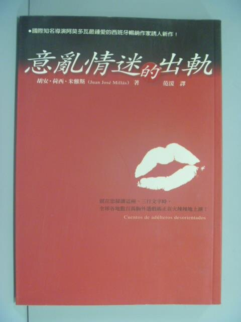 【書寶二手書T1/翻譯小說_GCU】意亂情迷的出軌_胡安.荷西.米雅斯