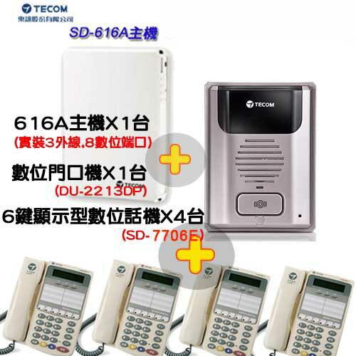 【SD-616A門禁套餐】SD-PK303 東訊TECOM超級數位電話總機◆SD616AX1台+SD-7706EX4台+門口機DU-2213DPX1台◆不含組裝