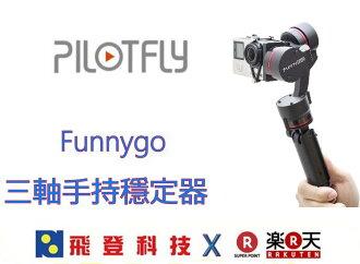 【HERO4專用】內含四槽充電器 派立飛 PILOTFLY FUNNYGO 三軸手持穩定器 一秒將您的GOPRO變身為高階攝影機