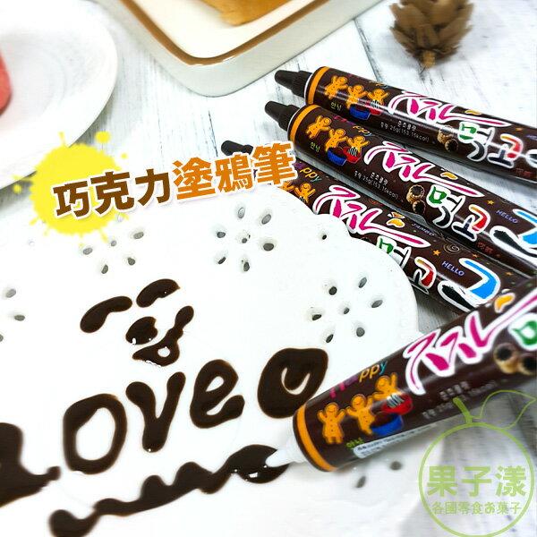 韓國 巧克力醬 塗鴉筆 (單支) 烘焙小物 [KR377]