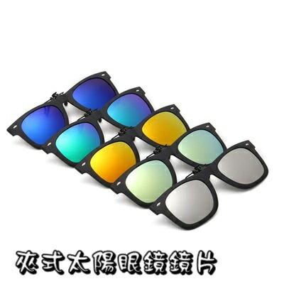 ★太陽眼鏡偏光鏡片-夾式彩膜近視眼鏡適用男女墨鏡7色73pp286【獨家進口】【米蘭精品】