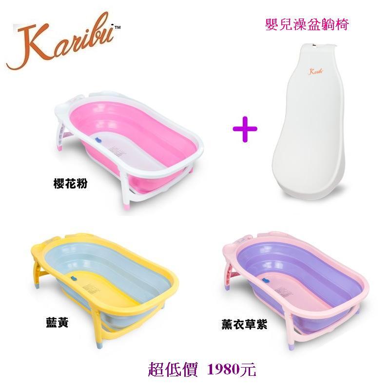 *美馨兒* Karibu 嘉瑞寶 - 時尚折疊式嬰幼浴盆+嬰兒澡盆躺椅(3色可挑) 1980元