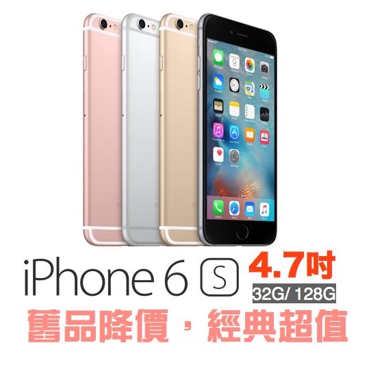 ~ 需 ~Apple iPhone 6s 4.7吋 32G 玫瑰金等四色 未拆  貨 一年