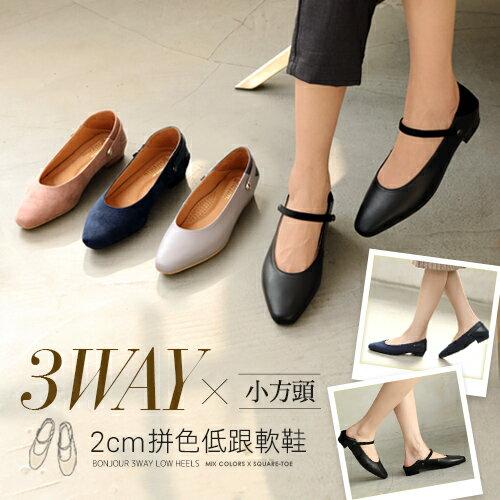 BONJOUR☆不挑腳穿3way小方頭2cm拼色低跟鞋【ZB0325】7色 0