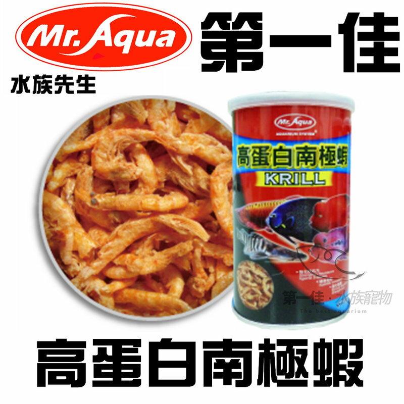 [第一佳水族寵物] 台灣水族先生Mr.AQUA 高蛋白南極蝦 470ml