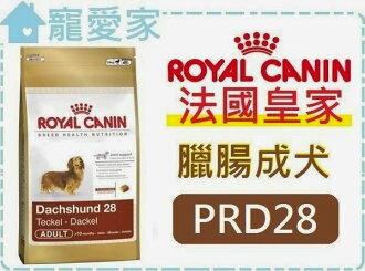 ☆寵愛家☆法國皇家PRD28臘腸成犬7.5公斤.