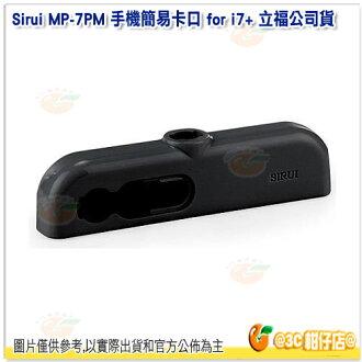 思銳 Sirui MP-7PM 手機簡易卡口 黑 for i7 Plus i7+ 立福公司貨 手機卡口 iphone
