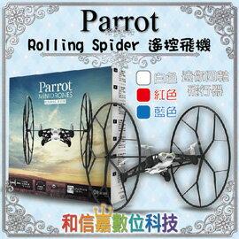 【和信嘉】Parrot MiniDrone Rolling Spider 白 遙控飛機 四軸空拍機 手機 / 平板遙控 原廠保固一年