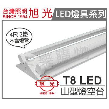 旭光 LED T8  4尺2燈 山型燈 空台 _ SI430026