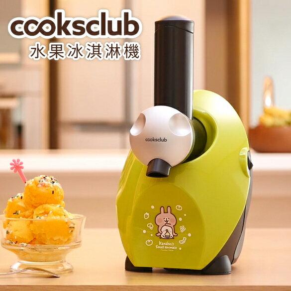 【卡娜赫拉】澳洲 Cooksclub水果 冰淇淋機 - 四色可選 4
