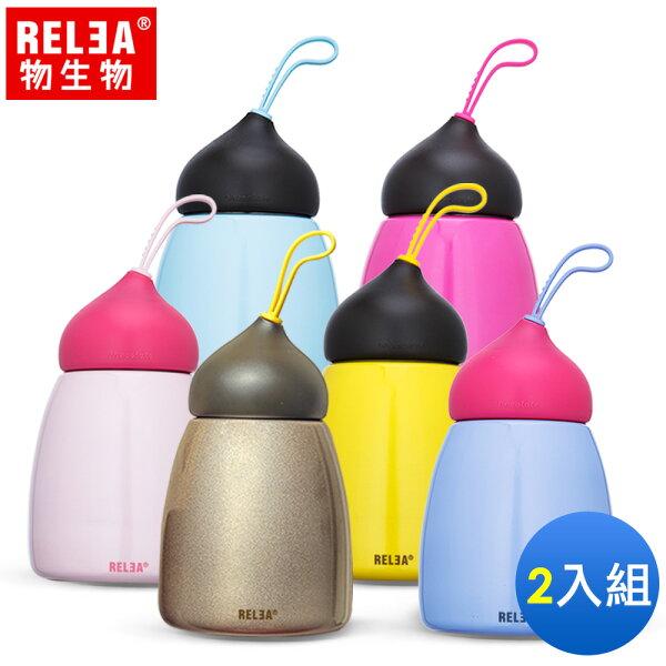 【香港RELEA物生物】好時光#304不鏽鋼可可保溫杯260ml(2入組)