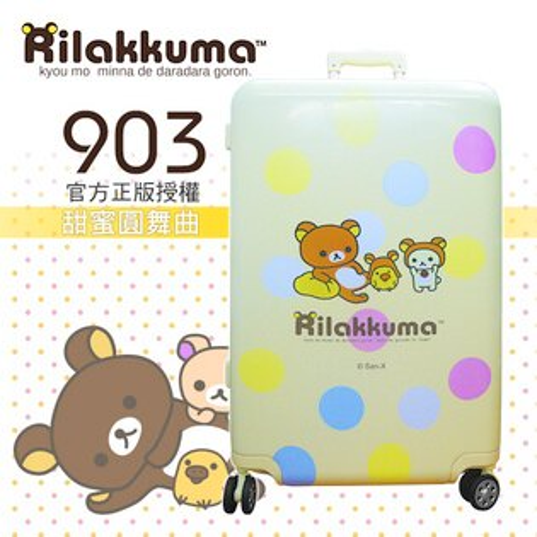 【加賀皮件】Rilakkuma拉拉熊正版授權可愛可擴充加大拉鍊箱旅行箱29吋行李箱HF903