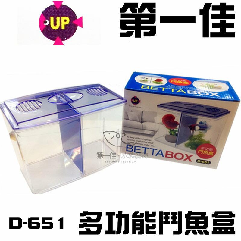 [第一佳 水族寵物] 台灣雅柏UP【3合1多功能鬥魚盒 D-651】繁殖盒 產卵盒 隔離箱 飼育盒