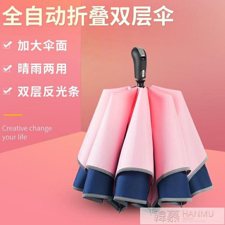 【618購物狂歡節】雨傘長柄男女雙層自動大號超大三人加固防風商務傘雙人