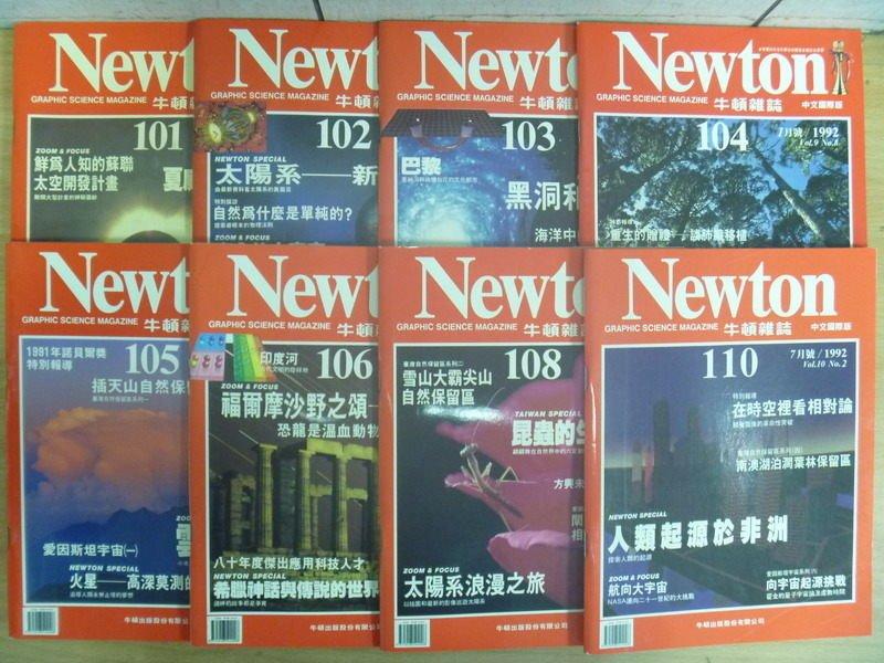 ~書寶 書T6/雜誌期刊_RGG~牛頓_101^~110期間_8本合售_人類起於非洲等