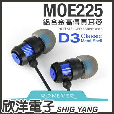 ※ 欣洋電子 ※ Ronever D3 鋁合金高傳真耳機麥克風/耳塞式耳機/紅、藍 顏色隨機出貨 (MOE225)