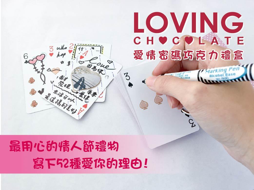 木匠手作★1314愛情密碼巧克力禮盒 3