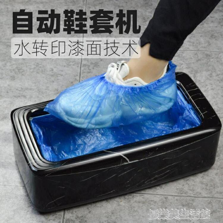 鞋套機 鞋套機家用全自動新款室內踩腳【薇格嚴選】