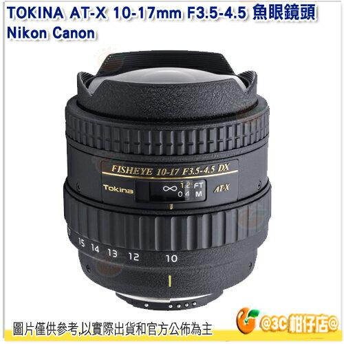 @3C 柑仔店@ TOKINA AT-X 10-17mm F3.5-4.5 DX Fish Eye 魚眼鏡頭 10-17 正成公司貨 適用 Canon Nikon