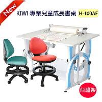 書桌椅推薦推薦到【台灣製】最新款!KIWI可調整兒童成長學習優惠組 (書桌+椅)?H-100AF就在桃子寶貝玩廚房推薦書桌椅推薦