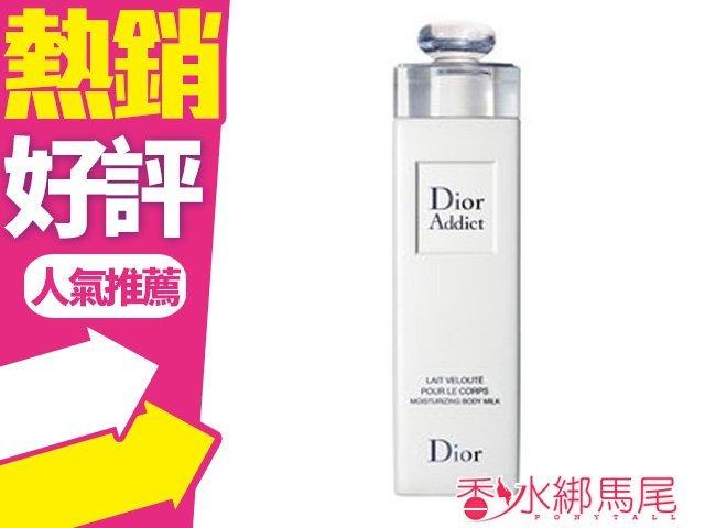 Christian Dior 迪奧 癮誘潤膚香氛乳液 200ml◐香水綁馬尾◐