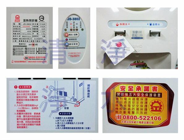 追加中*晶工牌JD-3802溫熱自動補水開飲機/飲水機,加送5道前置淨水器含安裝 特價5399元