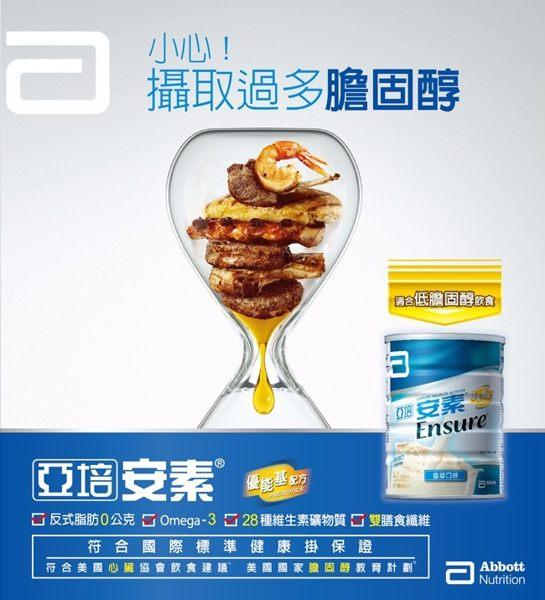 平均1瓶710元【亞培】安素優能基配方(組) 850g/瓶*6瓶 1