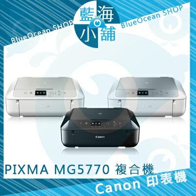 Canon 佳能 PIXMA MG5770多 相片複合機^( 黑   白   典雅銀^)