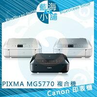 Canon佳能到Canon 佳能 PIXMA MG5770多功能相片複合機(經典黑 / 時尚白 / 典雅銀)