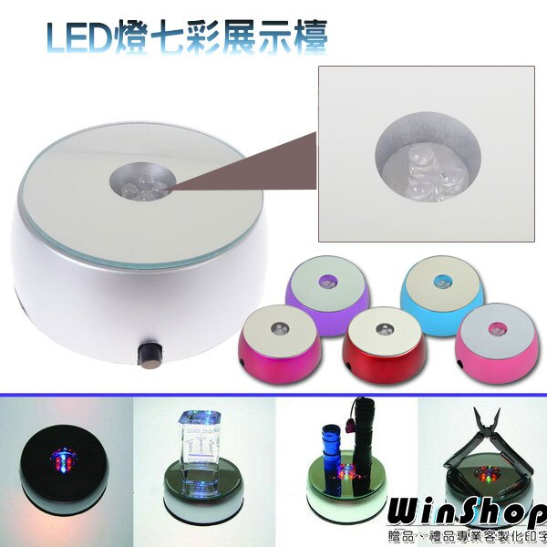 【aife life】LED燈七彩圓形展示檯/展示台展示架首飾擺飾品工藝品水晶珠寶LED燈座