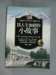 【書寶二手書T3/勵志_KFX】為人生加值的小故事_雅瑟
