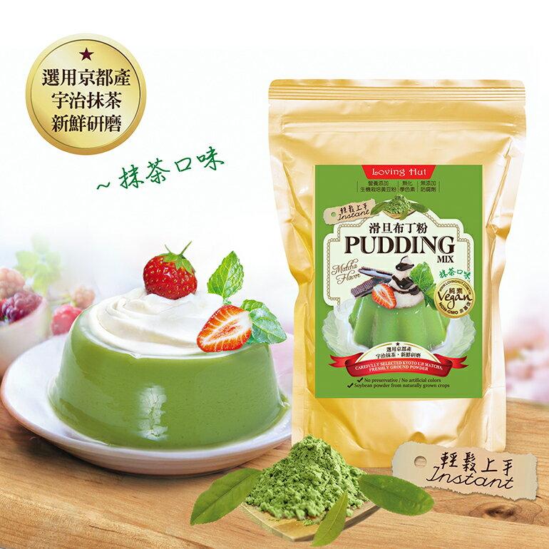 滑旦布丁粉-抹茶口味500g /  1kg★愛家純素甜點  全素超人氣點心 手工布丁DIY 0