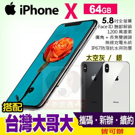 AppleiPhoneX64G攜碼台灣大哥大4G上網月租專案手機優惠