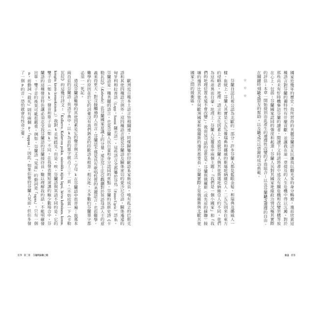 動盪:國家如何化解危局、成功轉型?(含32頁珍貴歷史圖片) 7