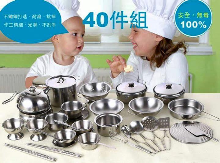 不鏽鋼材質40件廚房玩具組/兒童40件廚具組 附收納盒 扮家家酒/生日禮物*夏日微風*