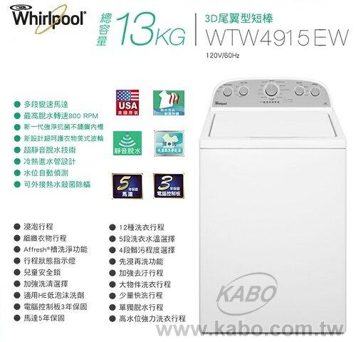 【佳麗寶】-(whirlpool 惠而浦)直立式洗衣機 WTW4915EW 『含運送安裝舊機回收』